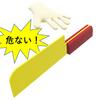 刃面が上向きに自立する包丁の危険性と守るべき事!