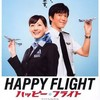 飛行機を飛ばす仕事『ハッピーフライト』☆☆ 2018年265作目
