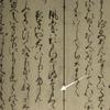 ③九州大学図書館蔵伝実隆筆細川文庫本・第二十三段《つゝゐつのゐつゝにかけしまろかたけ》