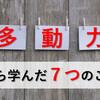 多動力から学んだ7つのこと 著者:堀江貴文