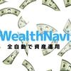 自動で投資ができるロボアドバイザーの「WealthNavi(ウェルスナビ)」を始めてみた!