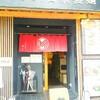自家製麺 MENSHO TOKYO @後楽園へ 担担麺の旅
