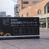 第10回浜松国際ピアノコンクール 1次予選