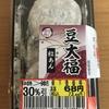 スーパーの激安和菓子!明日香『豆大福』を食べてみた!