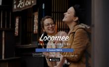 英会話を身近にするアプリ「Locomee」が素敵かも!