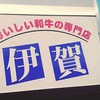 香川県綾川町のHUB的存在『伊賀精肉店』さん