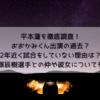 【K-1】平本蓮の戦績や経歴を徹底調査!RIZIN参戦で目指すはUFC?おおかみくん出演の過去?ブランドを立ち上げた?篠塚辰樹との仲や彼女についても!