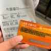 仁川空港、金浦空港からソウル市内へ🇰🇷