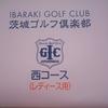 ラウンド日記 ー茨城ゴルフクラブ