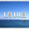 【1月10日 記念日】110番の日〜今日は何の日〜