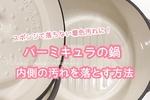 バーミキュラ)鍋底の色素沈着を落とす方法|酸素系漂白剤と重曹で汚れをきれいに