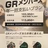 明日3/20(金)より、お得な2つのキャンペーンがはじまります!