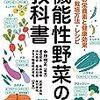 機能性野菜の栽培方法からレシピまで分かる教科書的一冊
