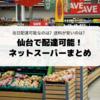 【仙台 ネットスーパー比較】当日配達と送料をまとめ◎