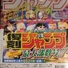 【653万部】復刻版週刊少年ジャンプを読んだ感想(後編)【創刊号】