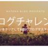 【はてなブログ無料】ブログチャレンジに挑戦!