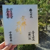 京都刀剣御朱印の旅①【建勲神社で御朱印を貰う】