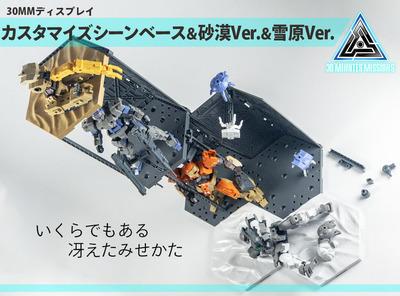 【30MMディスプレイ】カスタマイズシーンベース/砂漠Ver./雪原Ver.