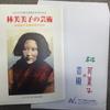 「林芙美子の芸術」ついに刊行