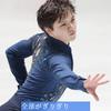 スポーツ名言・名場面 宇野昌磨の言葉 「全部がぎりぎり。でも崩れなかった」