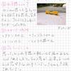 その376:住居跡【夏休みの宿題・自由研究編】