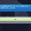 【26】2代目ジャスミン始動【Movin'on up challenge】