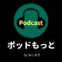 『ポッドもっとニュース』新しいPodcastはじめました