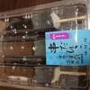 関西のスーパーでゴマだれ団子をやっと発見した話