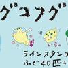 リジェクトくらったフグのLINEスタンプ無事発売!の巻