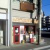 The Hamburger Stand MilesAway    ザ・ハンバーガースタンド マイルズアウェイ
