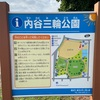 【藤枝市岡部町】内谷三輪公園のオススメ情報をご紹介!!