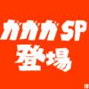 【 1日1枚CDジャケット119日目】ガガガSP登場 / ガガガSP