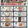 企画 メインテーマ ドラフト会議 サミット 10月25日号