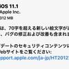 アップル、iOS 11.1と、macOS 10.13.1を正式リリース