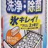 冷蔵庫 自動製氷機の臭いがくさい アイリスオーヤマ 製氷機 クリーナー 氷キレイ JSC-150がおすすめ