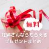【無料】妊婦さんが必ずもらえるプレゼント情報【2021】