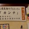 札幌市 札幌つなぐ横丁 / 札幌駅から徒歩数分 屋台風の飲み処