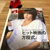 山下智久が表紙を飾るananを買った。