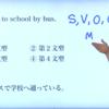 文型のSVOCとは?
