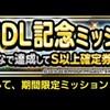 level.1643【ガチャ】S以上確定券!!