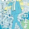 前略 雲の上より(1) (イブニングコミックス) / 竹本真, 猪乙くろ (asin:B0779RY7KP)