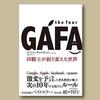 #スコット・ギャロウェイ「the four GAFA 四騎士が創り変えた世界」