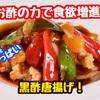 【レシピ】鶏でも豚でもなんでもこい!黒酢唐揚げ!