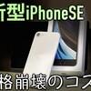 【最速レビュー】新型iPhoneSE2購入! 開封レビューだァッ