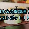ベストポット | プロも認める無水&余熱調理土鍋は家事の負担も軽減する