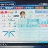 239.オリジナル選手 桑鶴聖選手 (パワプロ2018)