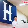新井選手引退表明