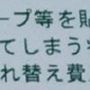 【大阪】西浦実業の不当条項を検証する。原状回復