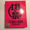 磯山商事の18禁カレーのカレーチップスを食べる