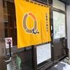【ランチ】帯広駅周辺「北海道十勝料理えん」和牛カルビー焼肉定食を♪